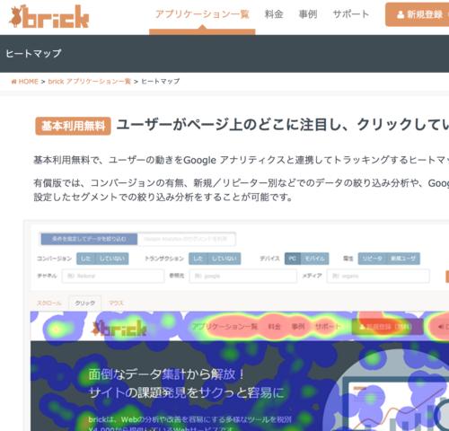 ヒートマップ「brick」のトップ画面