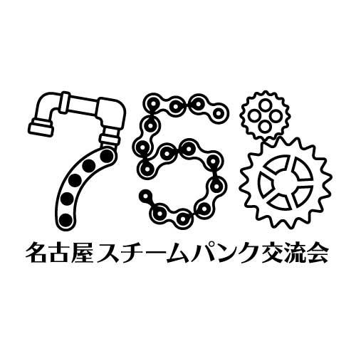 名古屋スチームパンク交流会 ロゴ01