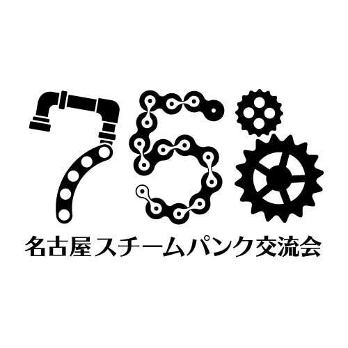 名古屋スチームパンク交流会 ロゴ02