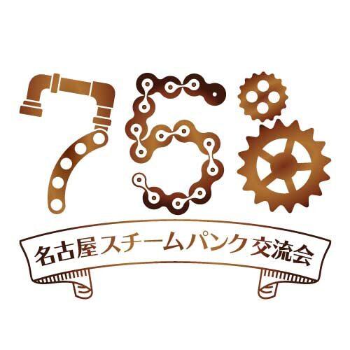 名古屋スチームパンク交流会 ロゴ03