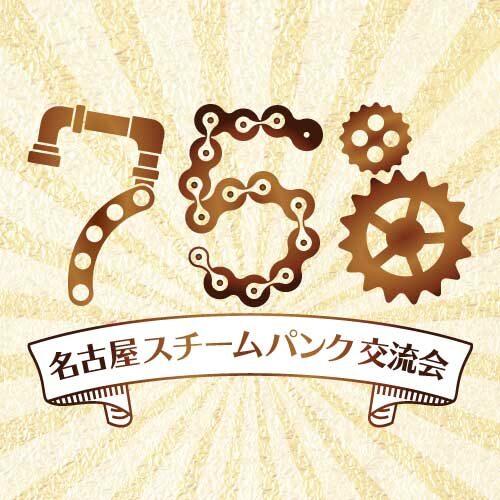 イベントを手伝う話【名古屋スチームパンク交流会】04