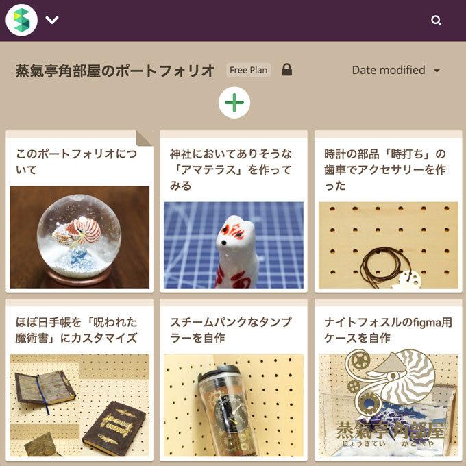 素晴らしいオンラインメモ帳 Scrapbox